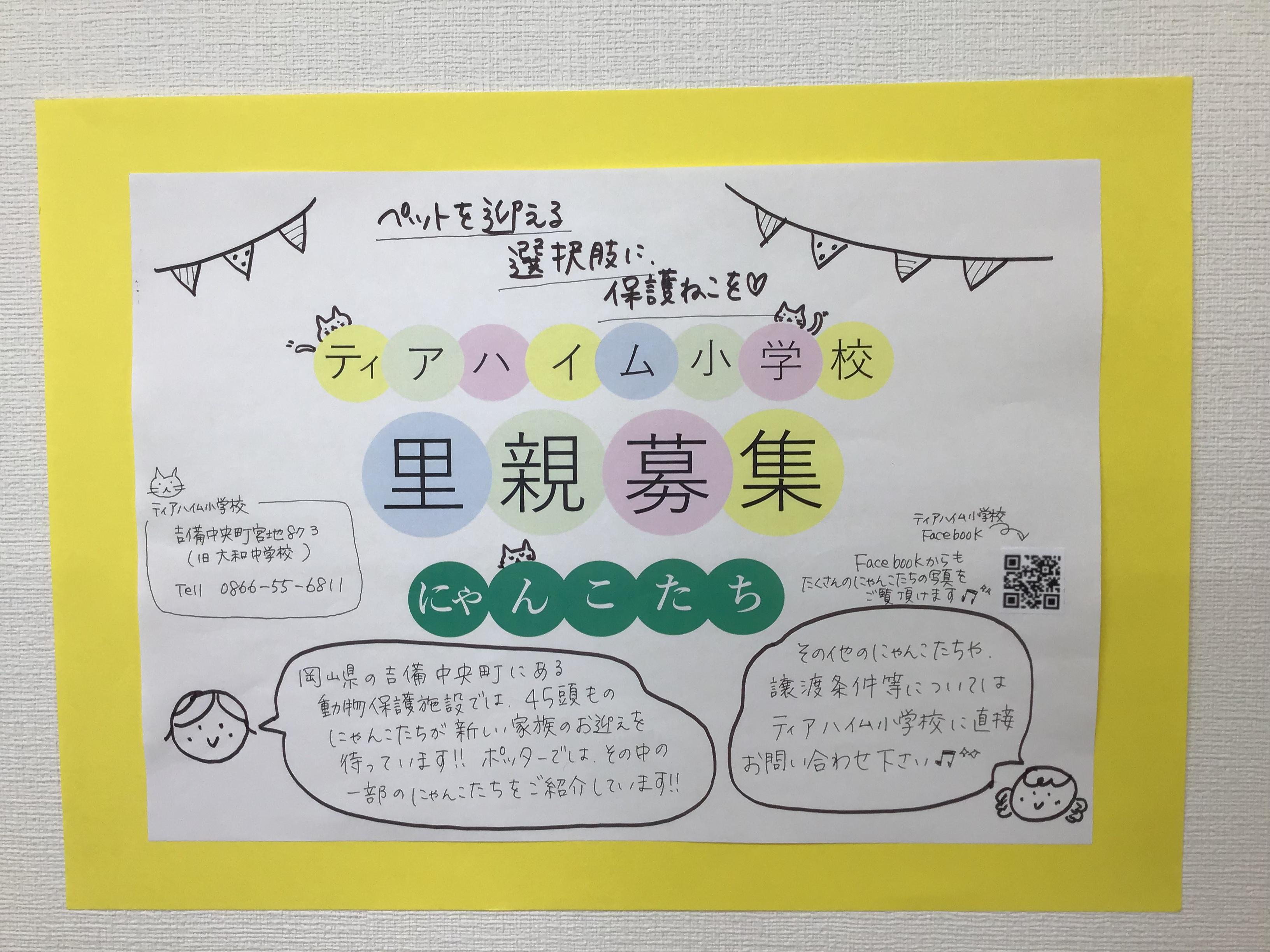 日本初!廃校利用したティアハイム小学校!